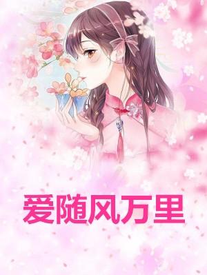苏凝靳景川小说(凄美爱恋) 爱随风万里完整版阅读