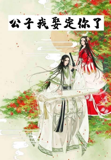 公子我娶定你了&叶小棠慕谨言兴发娱乐 电视剧原著完本阅读