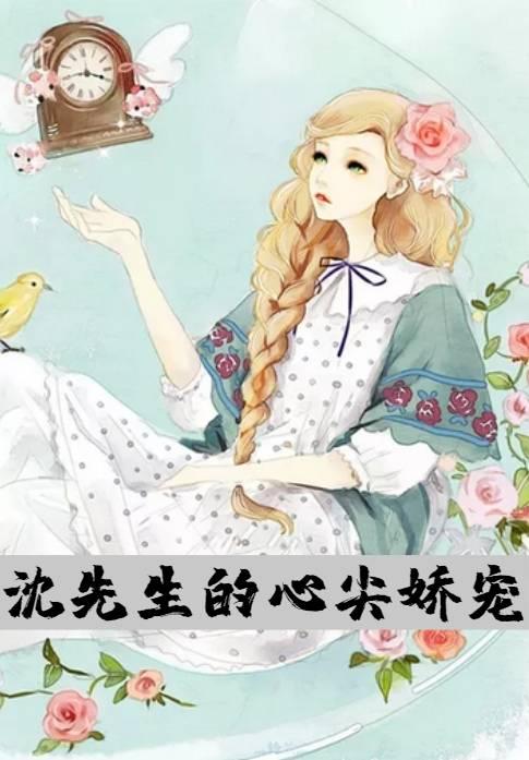 沈先生的心尖娇宠小说(沐原原著) 唐宜沈司白章节阅读