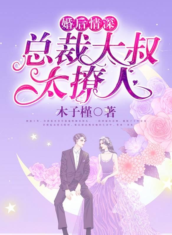 婚后情深总裁大叔太撩人兴发娱乐 许蔚蓝霍以琛章节阅读