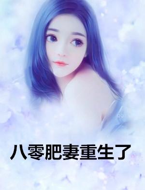 阮楚顾礼扬徐婷小说(流量文) 八零肥妻重生了在线阅读