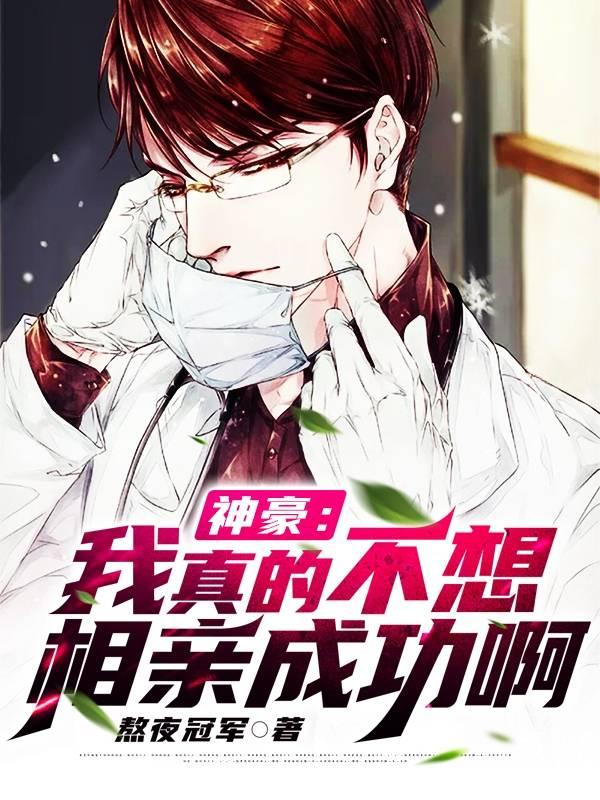 宁天林李欣小说[连载] 神豪我真的不想相亲成功啊在线阅读