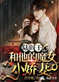 陆阎王和他的魔女小娇妻小说 陆渽民席珍妮全本阅读