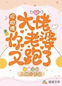 林秋歌顾安泽小说(精选) 哎呦喂大佬你老婆又跑了全章节阅读