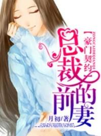 林雪秦昊天小说(连载版)-豪门契约总裁的前妻全文阅读