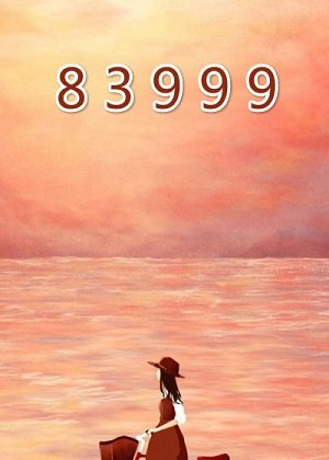 83999小说