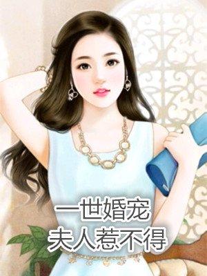 女renyin_对于宋家这个背信弃义的女人,陆承颐只想要她好好的扮演好他妻子就够