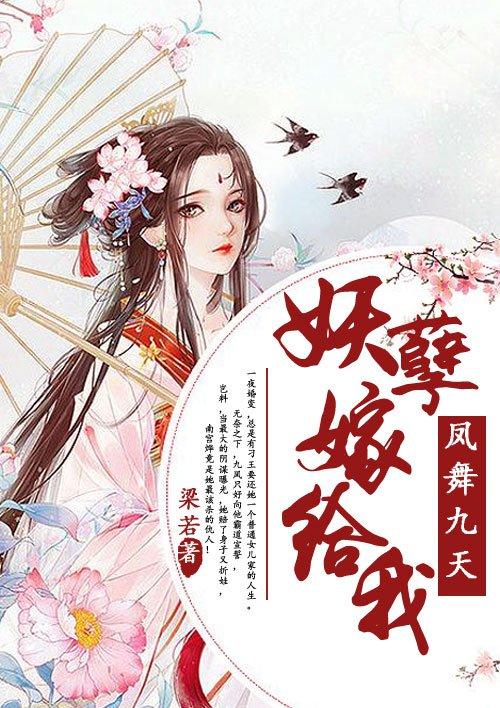 鳳舞九天妖孽嫁給我